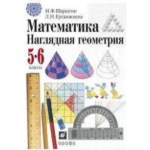 УЧИМСЯ НА 5! Учебная литература для школьников — Математика 5 класс
