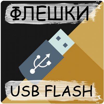 Память. Не хватает? Карты памяти, флэшки, наушники 71р! Мегавыбор — USB флешки
