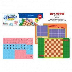 Игры магнитные дорожные (шахматы, шашки, кто первый, крестики-нолики) 01944