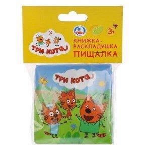 Книга Умка 9785506023807 Три Кота.Книжка-раскладушка для ванной