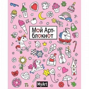 Блокнот 463-0-097-51684-7 My Art Единороги