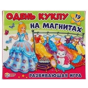 Игра Одевайка на магнитах.Одень куклу.Принцесса 4690590231210