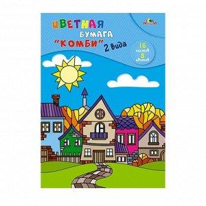 Бумага цвет 16л 8 цв. А4 Цветные дома С3255-01 Комби