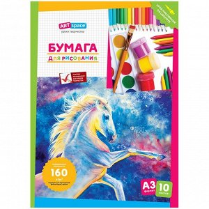 Бумага д/рис. 10л. А3 ПР10А3_31353 ArtSpace