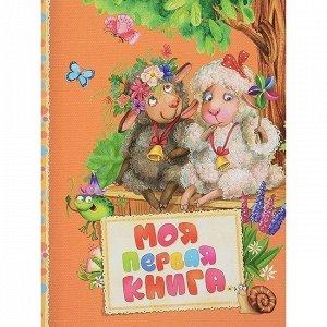 Книга 978-5-353-08076-3 Моя первая книга. Читаем малышам
