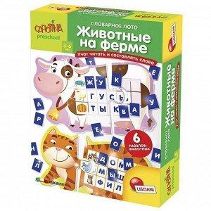 Игра Обучающая Словарное слово.Животные на ферме R57740