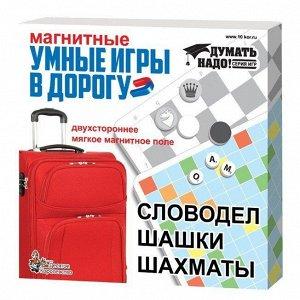 Игра Умные игры в дорогу Словодел,шашки,шахматы 01782