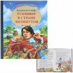 Книга Умка 9785506043171 Гулливер в стране лилипутов.Джонатан Свифт.Любимая классика