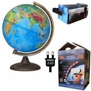 Глобус физич. 250мм интерактивный, виртуальная реальность vr и ar с подсветкой