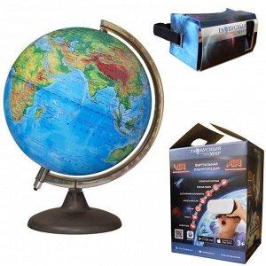 Глобус физич. 250мм интерактивный, виртуальная реальность vr и ar с подсветкой от батареек