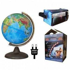 Глобус физич. 210мм интерактивный, виртуальная реальность vr и ar с подсветкой 17097