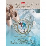 Дневник д/1-11 кл. 40л. А5ф -Great Ballet- 40ДТ5лофВ_20600 Hatber