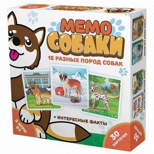 Игра Мемо Собаки 8345