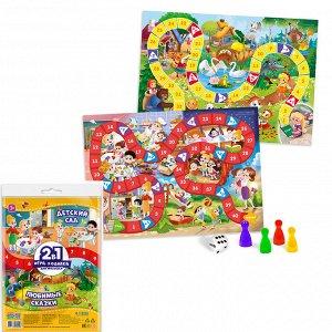 Игра ходилка с фишками д/ малышей 2 в 1.Любимые сказки+Детский сад 4607177458496