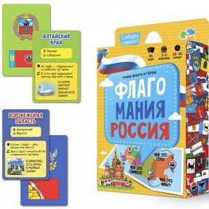 Игра карточная.Флагомания.Россия.85 карточек. 4607177458618