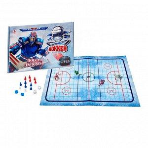 Игра ходилка Хоккей.Чемпионат Р3487