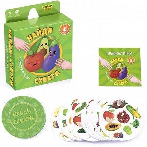 Игра карточная. Найди-схвати.Овощи и фрукты. 57 карточек. 4607177458397