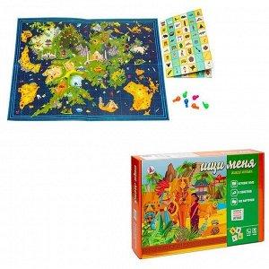 Игра Ищи меня Между Мирами Р3456