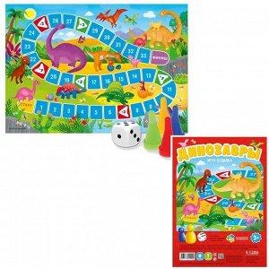 Игра ходилка с фишками для малышей. Динозавры. 4607177455990