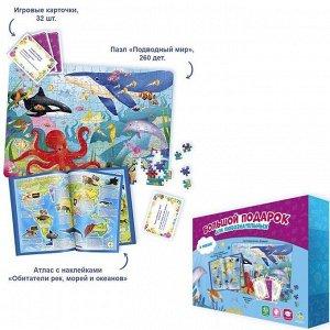 Набор В океане. Пазл 260 дет + Атлас с наклейками + Игровые карточки. 4607177458120