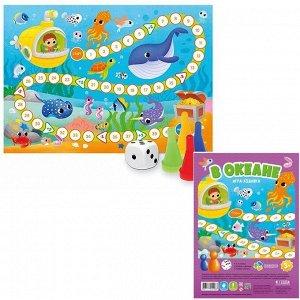 Игра ходилка с фишками для малышей. В океане. 4607177455983