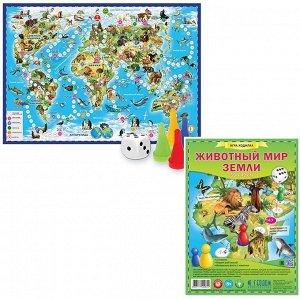 Игра ходилка с фишками Животный мир Земли. 4607177452845