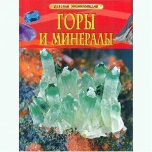 Книга энциклопедия 978-5-353-08287-3 Горы и минералы