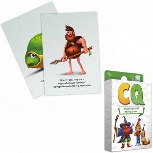 Игра карточная. CQ Творческий интеллект. 40 карточек. 4607177458076