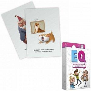 Игра карточная. CQ Эмоциональный интеллект. 40 карточек. 4607177458083