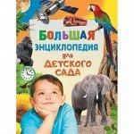 Книга энциклопедия 978-5-353-08142-5 Большая энциклопедия для детского сада