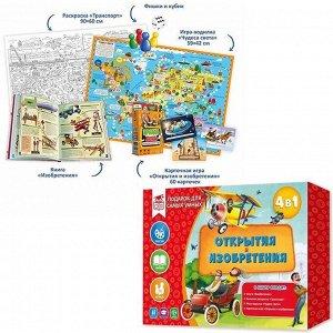 Набор Открытия и изобретения. Книга+Большая раскраска+Игра-ходилка+Карточная игра. 4607177457215