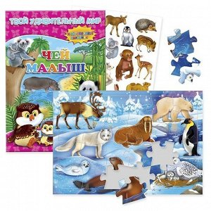 Набор Пазл листовой В снегах + книжка Чей малыш. 4607177453019