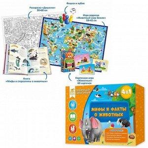 Набор Мифы и факты о животных. Книга+Большая раскраска+Игра-ходилка+Карточная игра. 4607177457208