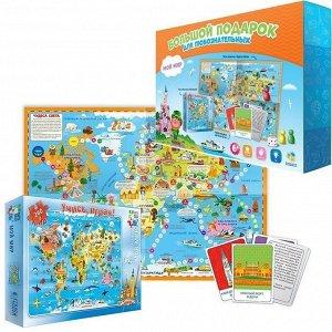 Набор Мой мир. Пазл 260 дет + Игра-ходилка с фишками + Игровые карточки. 4607177455204