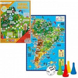 Игра ходилка с фишками для малышей. Вокруг света. Южная Америка. 4607177455532