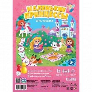 Игра ходилка с фишками для малышей. Маленькие принцессы 4607177457833