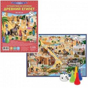 Игра ходилка с фишками Путешествие во времени. Древний Египет 4607177455389