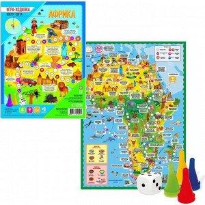 Игра ходилка с фишками. Вокруг света. Африка. 4607177455501