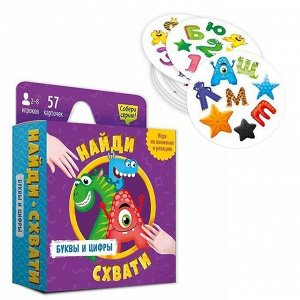 Игра карточная. Найди-схвати.Буквы и цифры. 57 карточек. 4607177457239