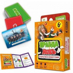 Игра карточная.Правда-ложь.Открытия и изобретения. 60 карточек. 4607177456386
