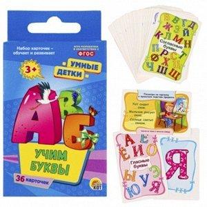 Игра наст. Умные детки. Учим буквы ИН-3027