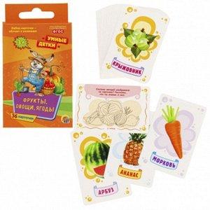 Игра наст. Умные детки. Фрукты овощи и ягоды ИН-3031
