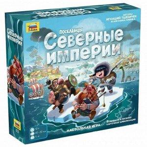Игра Поселенцы. Северные Империи 8735