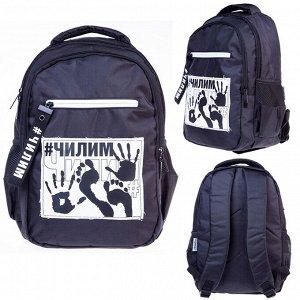 Рюкзак BASIC Style-Оставь свой след 41х30х15см 65088 Hatber