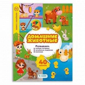Книжка с наклейками. Домашние животные. 9785907093416