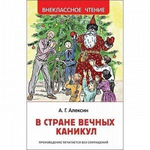 Книга 978-5-353-09165-3 Алексин А.В.В стране вечных каникул (ВЧ)