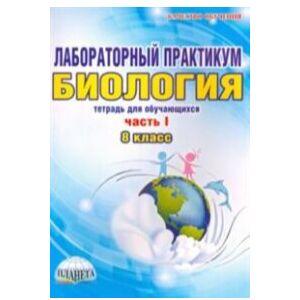УЧИМСЯ НА 5! Учебная литература для школьников — География. биология. 8 класс