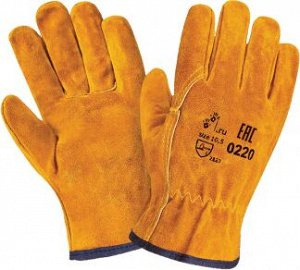 Перчатки ДРАЙВЕР, (0220), спилок, без подкладки, резинка для удерживания, кант