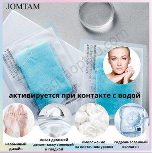 JOMTAM Кружевная маска для лица с лиофизилатами, 1 шт.