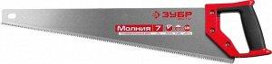 Ножовка универсальная (пила) ЗУБР МОЛНИЯ-7 500 мм